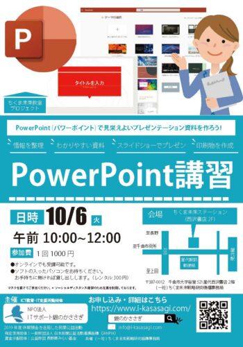 PowerPoint講座開催