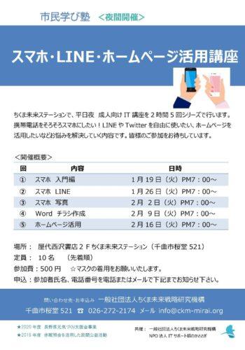 市民学び塾 スマホ・LINE・ホームページ活用講座